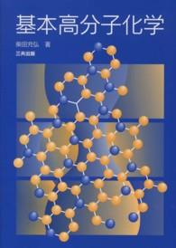 基本高分子化学