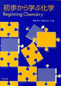 初歩から学ぶ化学 Beginning chemistry