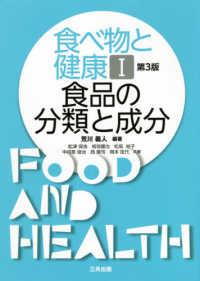 食品の分類と成分 食べ物と健康