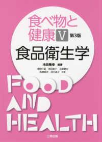 食品衛生学 食べ物と健康