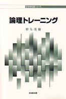 論理トレーニング 哲学教科書シリーズ