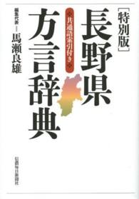長野県方言辞典 共通語索引付き
