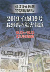 2019 台風19号 長野県の災害報道 信濃毎日新聞特別縮刷版 10.13~12.13 2ヶ月の記録