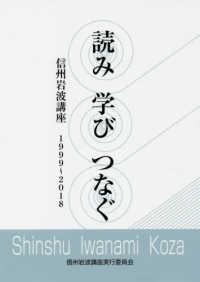 読み学びつなぐ 信州岩波講座  1999~2018