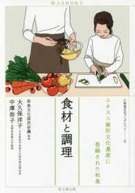 食材と調理