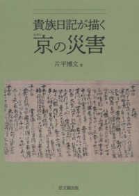 貴族日記が描く京の災害