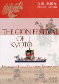 京都祇園祭 町衆の情熱・山鉾の風流