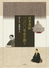 日本書紀一三〇〇年史を問う