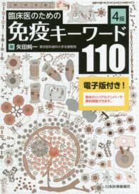 臨床医のための免疫キーワード110