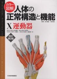 運動器  改訂第2版 カラー図解人体の正常構造と機能