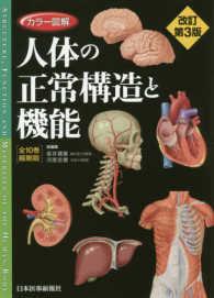 カラー図解人体の正常構造と機能