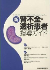 新腎不全・透析患者指導ガイド