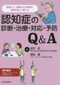 認知症の診断・治療・対応・予防Q&A 患者さん・家族からの質問に自信を持って答える
