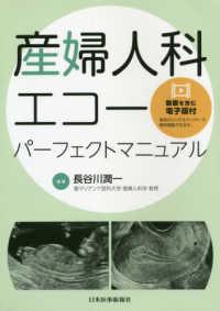 産婦人科エコーパーフェクトマニュアル