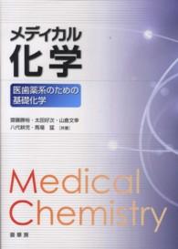 メディカル化学 医歯薬系のための基礎化学