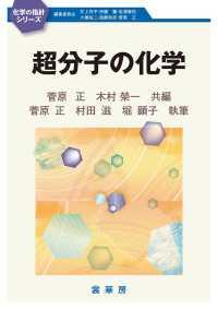 超分子の化学 化学の指針シリーズ / 編集委員会 [編]