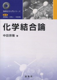 化学結合論 物理化学入門シリーズ / 原田義也, 大野公一, 中田宗隆編集