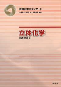 立体化学 有機化学スタンダード / 小林啓二, 北原武, 木原伸浩編集