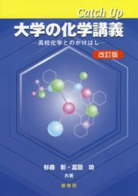 Catch Up大学の化学講義 高校化学とのかけはし. 改訂版