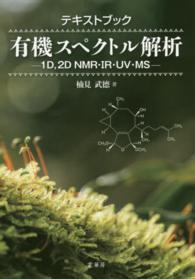 有機スペクトル解析 テキストブック  1D,2D NMR・IR・UV・MS