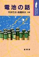 電池の話 ポピュラーサイエンス