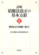 詳解 債権法改正の基本方針 Ⅱ 契約および債権一般(1)