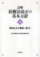 詳解 債権法改正の基本方針 Ⅲ 契約および債権一般(2)