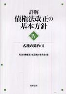 詳解 債権法改正の基本方針 Ⅳ 各種の契約(1)