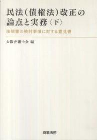 民法(債権法)改正の論点と実務 〈下〉法制審の検討事項に対する意見書