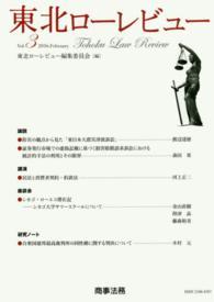 東北ローレビュー = Tohoku Law Review