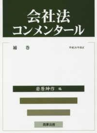 会社法コンメンタール 補巻 平成26年改正