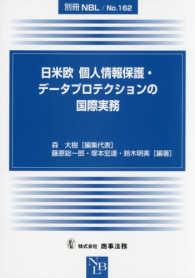 日米欧個人情報保護・データプロテクションの国際実務