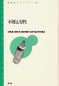 不妊と男性 青弓社ライブラリー