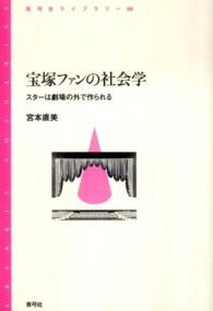 宝塚ファンの社会学 スターは劇場の外で作られる 青弓社ライブラリー