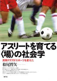 アスリートを育てる「場」の社会学 民間クラブがスポーツを変えた