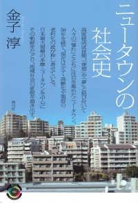 ニュータウンの社会史 青弓社ライブラリー ; 90