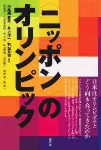 「ニッポン」のオリンピック 日本はオリンピズムとどう向き合ってきたのか