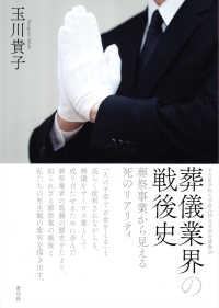 葬儀業界の戦後史 葬祭事業から見える死のリアリティ 名古屋学院大学総合研究所研究叢書