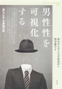 男性性を可視化する 「男らしさ」の表象分析 神奈川大学人文学研究叢書 ; 44