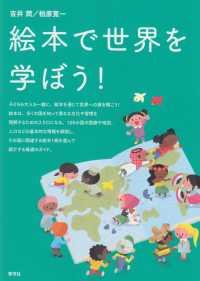 絵本で世界を学ぼう!