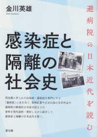 感染症と隔離の社会史 避病院の日本近代を読む