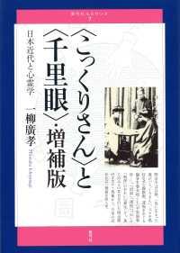 「こっくりさん」と「千里眼」 日本近代と心霊学 青弓社ルネサンス ; 7