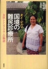 タイ・ビルマ国境の難民診療所 女医シンシア・マウンの物語