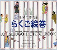 日本の笑い話らくご絵巻 A RAKUGO PICTURE BOOK  英語で読んでも面白い!