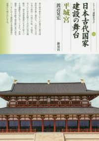 日本古代国家建設の舞台 平城京