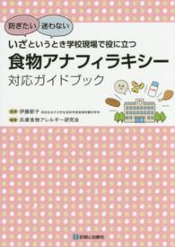 いざというとき学校現場で役に立つ食物アナフィラキシー対応ガイドブック