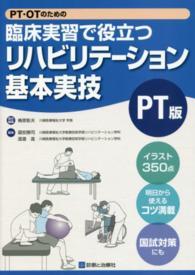 PT・OTのための臨床実習で役立つリハビリテーション基本実技