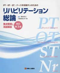 リハビリテーション総論 PT・OT・ST・ナースを目指す人のための  要点整理と用語解説