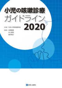 小児の咳嗽診療ガイドライン 2020