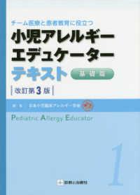 小児アレルギーエデュケーターテキスト VOL:1: 基礎篇 チーム医療と患者教育に役立つ